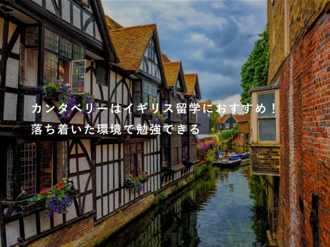 カンタベリーはイギリス留学におすすめ!落ち着いた環境で勉強できる