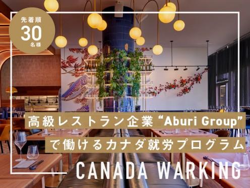 """【先着30名様限定】世界に展開する高級レストラン企業""""Aburi Group""""で働ける!カナダ就労プログラム"""