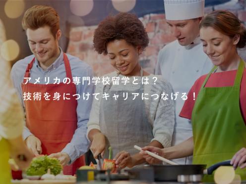 海外で活躍したい方必見!アメリカの専門学校留学でキャリアに繋げよう!