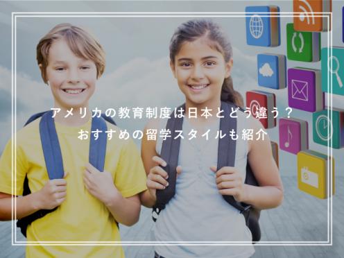 アメリカの教育制度は日本とどう違う?おすすめの留学スタイルも紹介