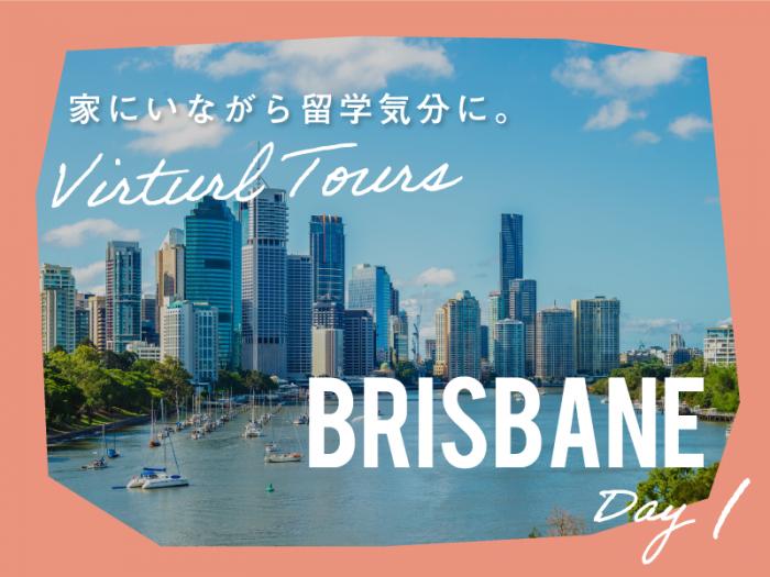 家にいながら留学気分に!バーチャル留学ツアー【オーストラリア/ブリスベンver day1】