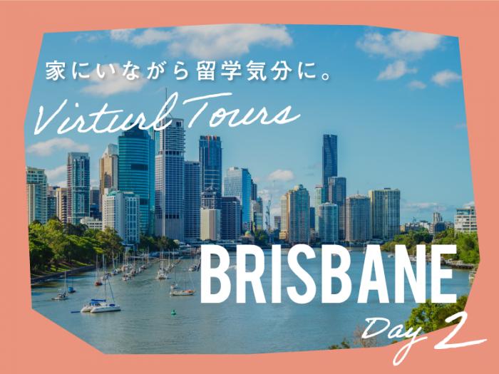 家にいながら留学気分に!バーチャル留学ツアー【オーストラリア/ブリスベンver day2】
