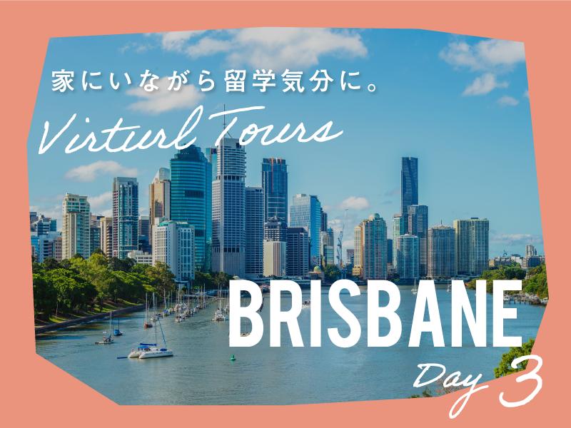 家にいながら留学気分に!バーチャル留学ツアー【オーストラリア/ブリスベンver day3】