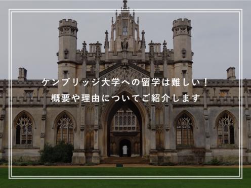 ケンブリッジ大学への留学は難しい!概要や理由についてご紹介します