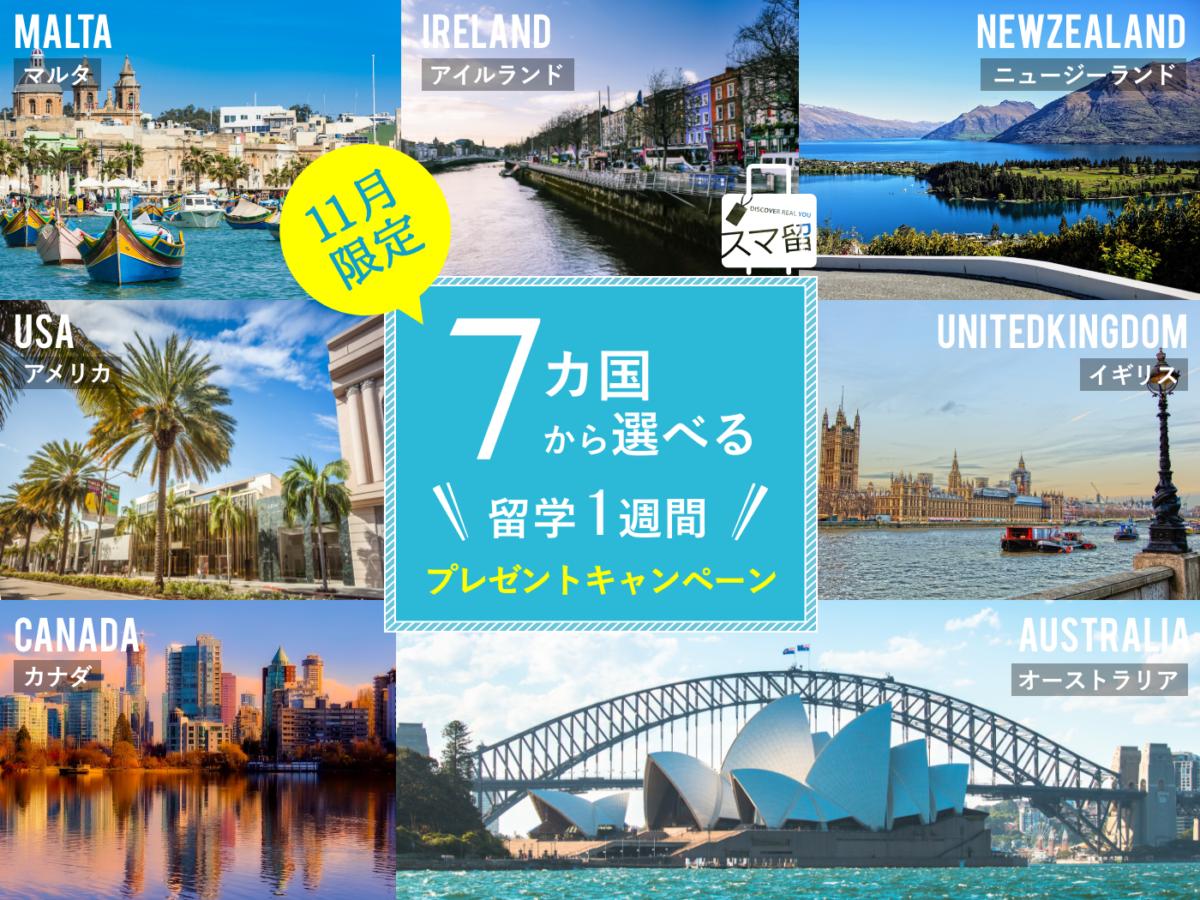 【11月限定】7カ国から選べる!留学1週間プレゼントキャンペーンのお知らせ
