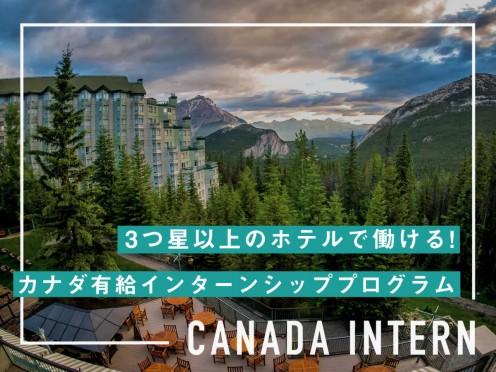 カナダの3つ星以上ホテルで働ける!カナダ有給ホテルインターンシッププログラム