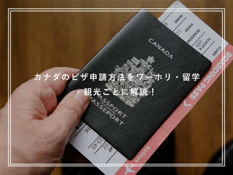 カナダのビザ申請方法をワーホリ・留学・観光ごとに解説!