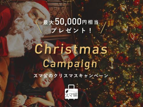 【12月限定】最大5万円相当プレゼント!  スマ留のクリスマスキャンペーン