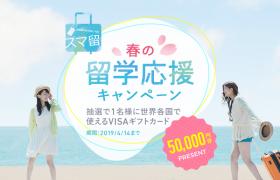 【世界共通ギフトカード50,000円分プレゼント!】春の留学応援キャンペーン