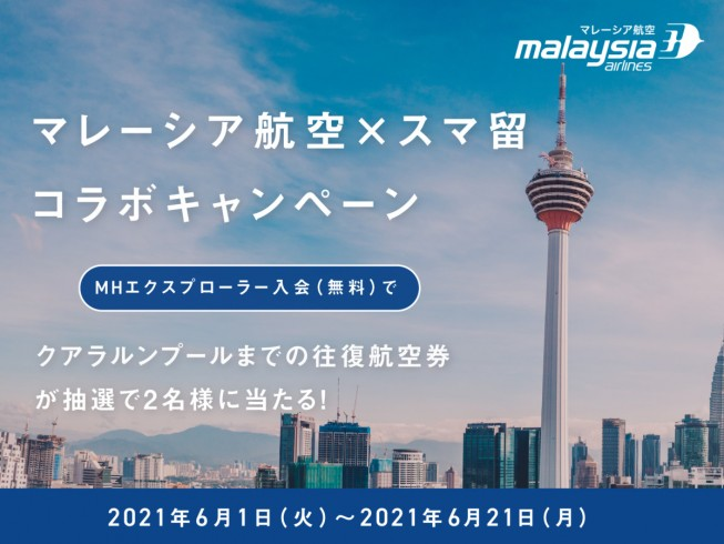 往復航空券が当たる!スマ留×マレーシア航空コラボキャンペーン