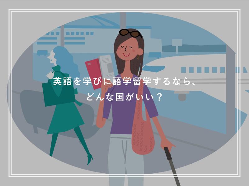 英語を学びに語学留学するなら、どんな国がいい?
