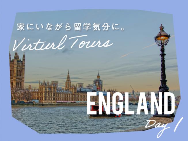 家にいながら留学気分に!バーチャル留学ツアー【イギリス/ロンドンver day1】