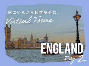 家にいながら留学気分に!バーチャル留学ツアー【イギリス/ロンドンver day2】