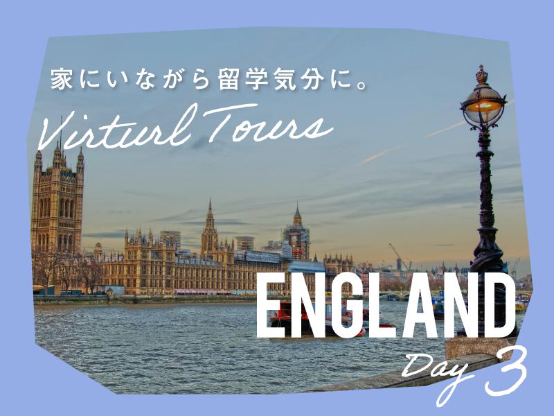 家にいながら留学気分に!バーチャル留学ツアー【イギリス/ロンドンver day3】