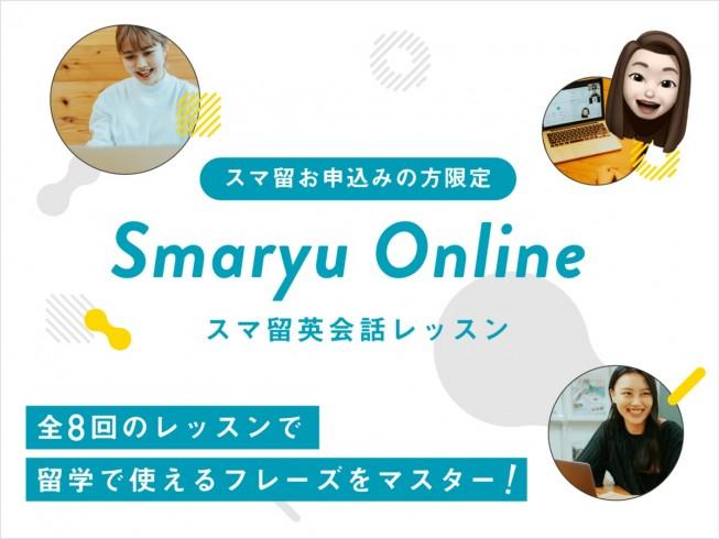 【成約者特典】スマ留無料オンライン英会話レッスン開催中