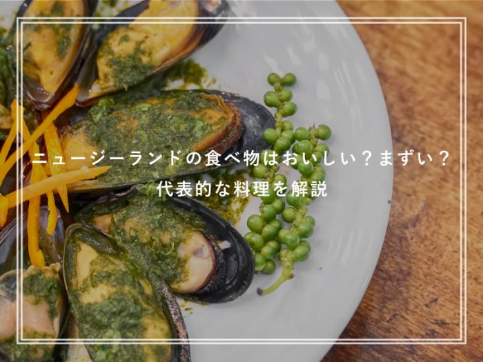 ニュージーランドの食べ物はおいしい?まずい?代表的な料理を解説