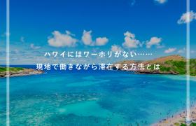 ハワイにはワーホリがない……現地で働きながら滞在する方法とは