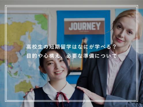 高校生の短期留学はなにが学べる?目的や心構え、必要な準備について