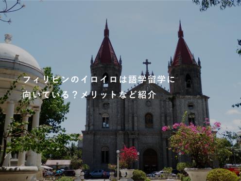 フィリピンのイロイロは語学留学に向いている?メリットなど紹介