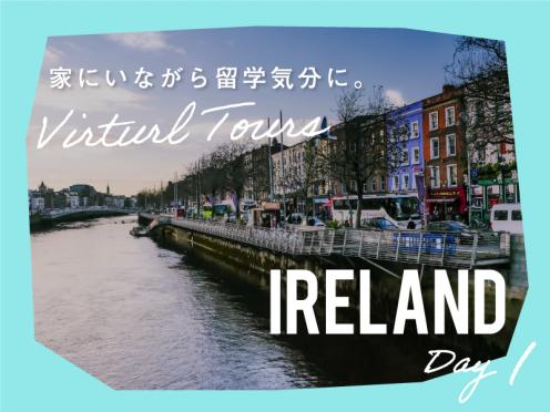 家にいながら留学気分に!バーチャル留学ツアー【アイルランド/ダブリンver day1】