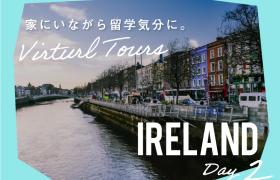 家にいながら留学気分に!バーチャル留学ツアー【アイルランド/ダブリンver day2】