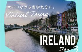 家にいながら留学気分に!バーチャル留学ツアー【アイルランド/ダブリンver day3】