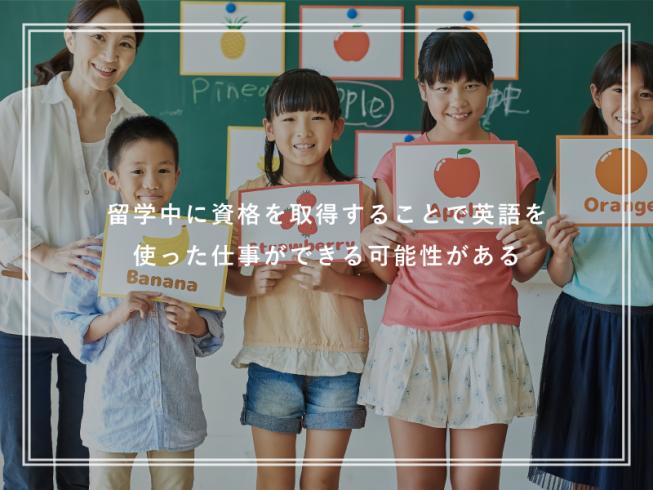 留学中に資格を取得することで英語を使った仕事ができる可能性がある