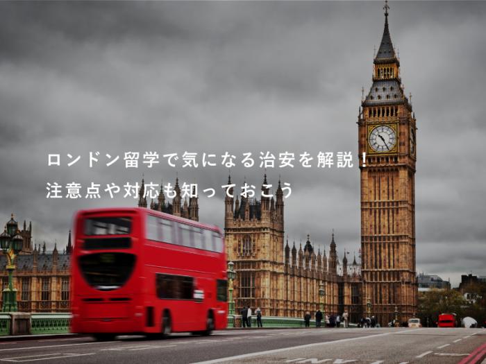 ロンドン留学で気になる治安を解説!注意点や対応も知っておこう
