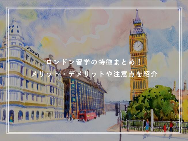 ロンドン留学の特徴まとめ!メリット・デメリットや注意点を紹介