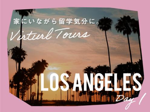 家にいながら留学気分に!バーチャル留学ツアー【アメリカ/ロサンゼルスver day1】