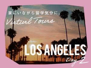 家にいながら留学気分に!バーチャル留学ツアー【アメリカ/ロサンゼルスver day2】