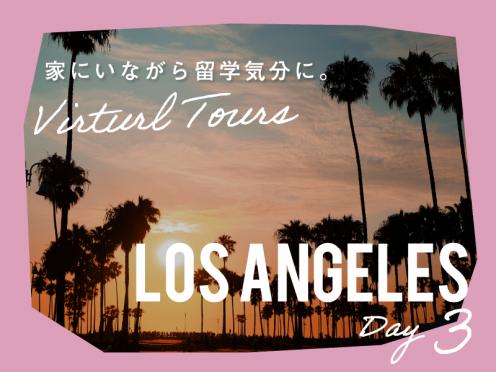家にいながら留学気分に!バーチャル留学ツアー【アメリカ/ロサンゼルスver day3】