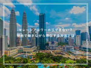 マレーシアはワーホリできない?現地で働きながら滞在する方法とは