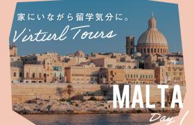 家にいながら留学気分に!バーチャル留学ツアー【マルタver day1】