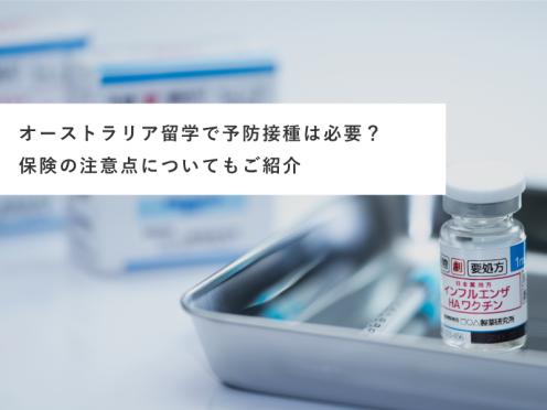 オーストラリア留学で予防接種は必要?保険の注意点についてもご紹介