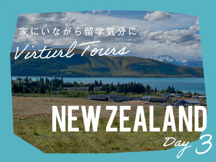 家にいながら留学気分に!バーチャル留学ツアー【ニュージーランドver 3day】