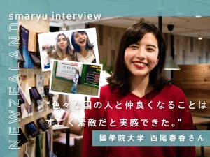 """【ニュージーランド留学体験インタビュー 】初海外・留学で学んだ """"色々な国の人と仲良くなることはすごく素敵だと実感できたこと。""""國學院大学 西尾春香さん"""