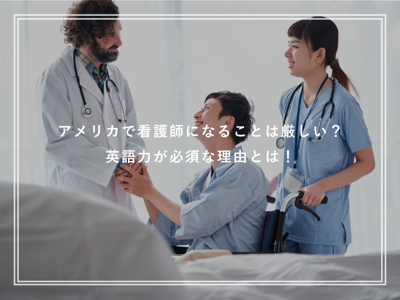 アメリカで看護師になることは厳しい?留学して英語力を身に着けよう!