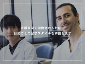 看護留学で国際派の人材に!目的ごとの留学スタイルを解説します