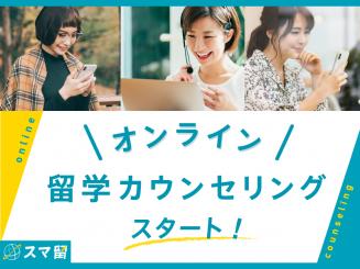 スマ留オンライン留学カウンセリング開始のお知らせ