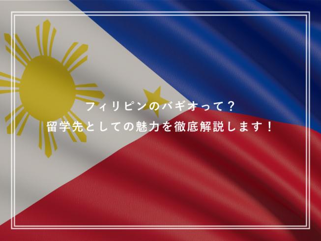 フィリピンのバギオって?留学先としての魅力を徹底解説します!