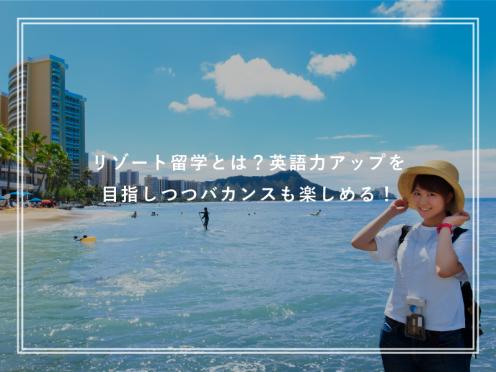 リゾート留学とは?英語力アップを目指しつつバカンスも楽しめる!