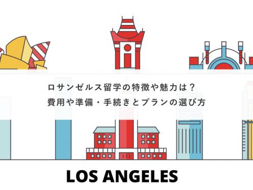ロサンゼルス留学の特徴や魅力は?費用や準備・手続きとプランの選び方