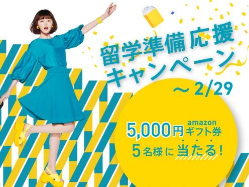 【5,000円分のamazonギフトカードが当たる!】留学準備応援キャンペーン