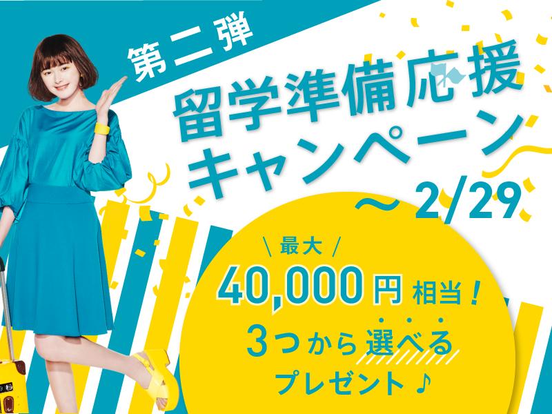 【最大40,000円相当!3つから選べるプレゼント!】第2弾 留学準備応援キャンペーン