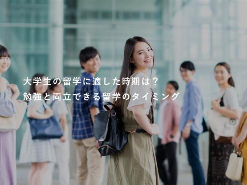 大学生の留学に適した時期は?勉強と両立できる留学のタイミング