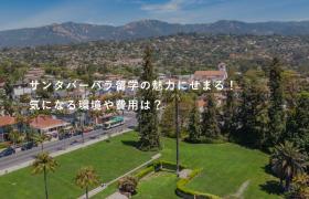 サンタバーバラ留学の魅力にせまる!気になる環境や費用は?