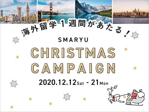 【12月限定】海外留学1週間プレゼント! スマ留のクリスマスキャンペーン