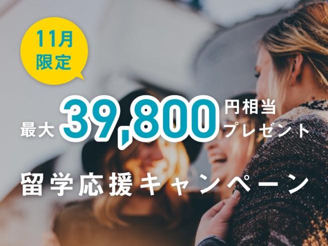 【最大39,800円相当プレゼント!】11月限定 留学応援キャンペーン
