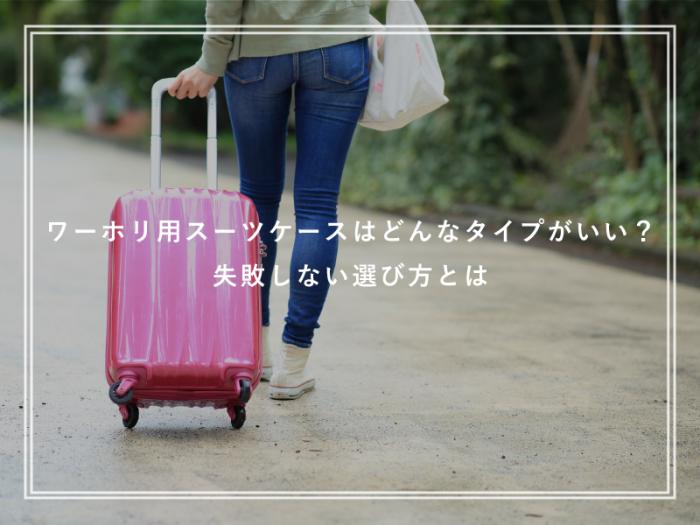 ワーホリ用スーツケースはどんなタイプがいい?失敗しない選び方とは